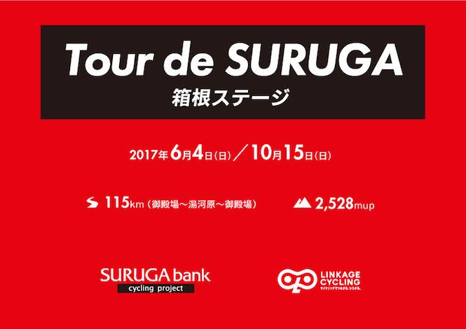 5/7募集を締め切りました。スルガ銀行プレゼンツ Tour de SURUGA 箱根ステージ115km @ スルガ銀行御殿場東支店併設 サイクルステーション | 御殿場市 | 静岡県 | 日本