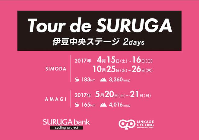 2017tourdesuruga2hp