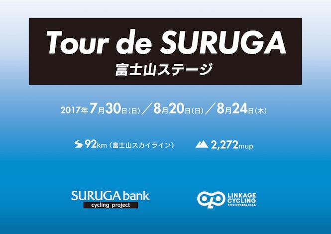 2017tourdesuruga3hp