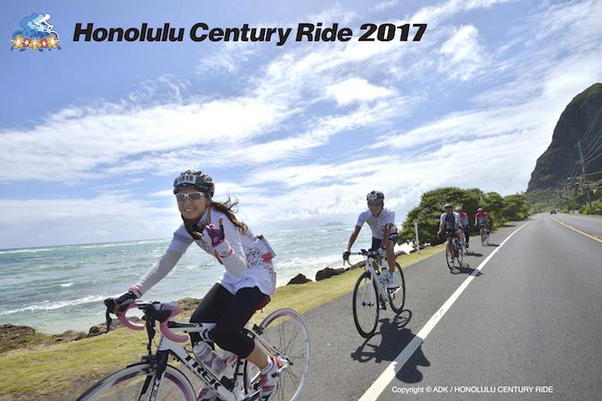 コミュニテイサイクリング40km 〜ホノルルセンチュリーライドに挑戦してみたいサイクリストをサポート〜 @ リンケージサイクリング | 藤沢市 | 神奈川県 | 日本