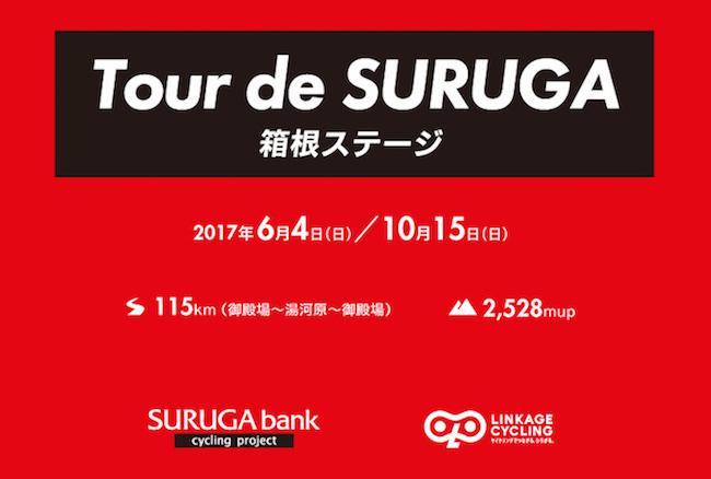 2017tourdesuruga1Rhp
