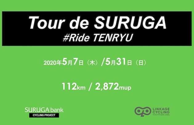 [開催中止] スルガ銀行 Tour de SURUGA #RideTENRYU