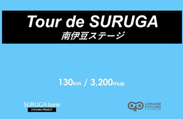 [募集締切]美しい伊豆創造センター×スルガ銀行 Tour de SURUGA 南伊豆ステージ130km