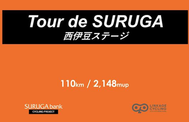 美しい伊豆創造センター×スルガ銀行 Tour de SURUGA 西伊豆ステージ110km