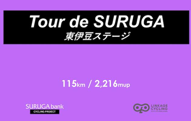[募集締切]美しい伊豆創造センター×スルガ銀行 Tour de SURUGA 東伊豆ステージ115km