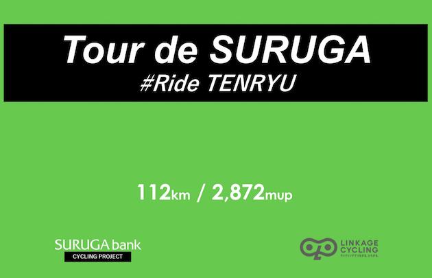 [募集締切]スルガ銀行プレゼンツ Tour de SURUGA #RideTENRYU