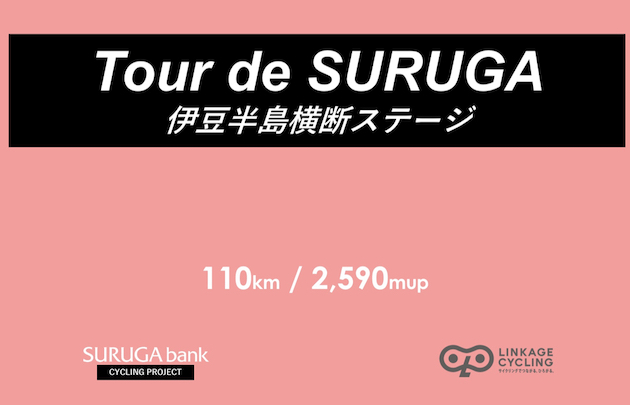[募集締切]美しい伊豆創造センター×スルガ銀行 Tour de SURUGA 伊豆半島横断ステージ110km