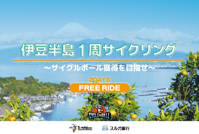 2DAYS FREE RIDE 美しい伊豆創造センター×スルガ銀行 伊豆半島1周サイクリング〜サイクルボール獲得を目指せ〜