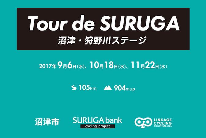 10/7募集を締め切りました。Tour de SURUGA 沼津・狩野川ステージ105km @ NUMAZU サイクルステーション静浦東   沼津市   静岡県   日本