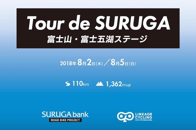 募集を締切ました。スルガ銀行プレゼンツ Tour de SURUGA 富士山・富士五湖ステージ110km @ スルガ銀行サイクルステーション(御殿場東支店併設) | 御殿場市 | 静岡県 | 日本