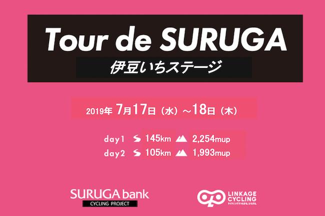募集を締切ました。美しい伊豆創造センター×スルガ銀行 Tour de SURUGA 伊豆いち250km @ スルガ銀行サイクルステーション(湯河原支店併設)