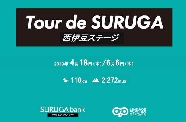 美しい伊豆創造センター×スルガ銀行 Tour de SURUGA 西伊豆ステージ110km @ スルガ銀行サイクルステーション(天城湯ケ島出張所併設)